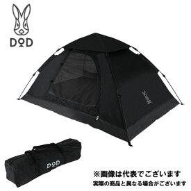 ワンタッチテント ブラック T2-629-BK DOD キャンプ テント アウトドア 快適 [ucih] 家キャン