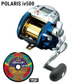 20 ポラリス IV500 ブルー PE4号×400m リールに巻いて発送 アルファタックル 電動リール 2020年モデル