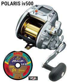 20 ポラリス IV500 シルバー PE4号×400m リールに巻いて発送 アルファタックル 電動リール 2020年モデル