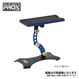 攻棚ワカサギマルチアクションテーブルハイタイプ ブルー スタンド式 PX9284ST OGK
