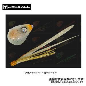 爆流 鉛式ビンビン玉スライド 200g シロアマグロー/イカグローT+ ジャッカル