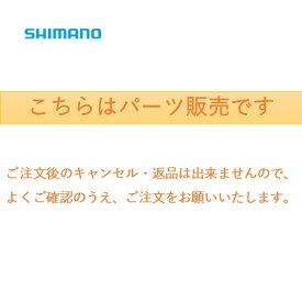 パーツ販売 フリーゲームXT S86ML #3 39355/0003 シマノ 磯波止竿パーツ