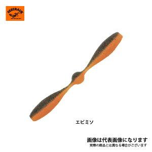 ダンベルワーム 2.8インチ #213 エビミソ ジークラック