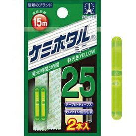 ルミカ(LUMICA) ケミホタル25 A00209 イエロー 【ネコポス配送可】