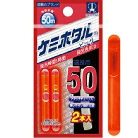 ルミカ(LUMICA) ケミホタル50 A00410 レッド 【ネコポス配送可】