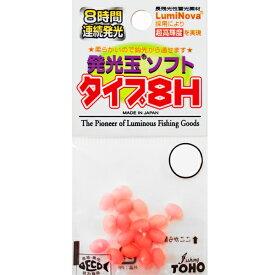 東邦産業(TOHO) 発光玉 ソフト タイプ8H ピンク 2号 【ネコポス配送可】