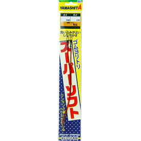 ヤマシタ(YAMASHITA) ゴムヨリトリ スーパーソフト 566-116 2mm/30cm 【ネコポス配送可】