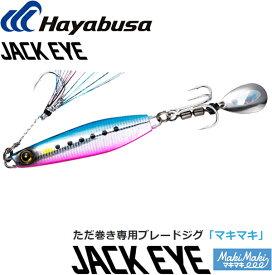 ハヤブサ(Hayabusa) ジャックアイ マキマキ FS417 60g 【ネコポス配送可】