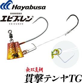 ハヤブサ(Hayabusa) 無双真鯛 貫撃テンヤTG エビズレン仕様 SE102 6号 【ネコポス配送可】