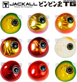 ジャッカル(JACKALL) TGビンビン玉スライドヘッド 100g 【ネコポス配送可】