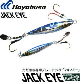 ハヤブサ(Hayabusa) ジャックアイ マキノミー FS432 50g 【ネコポス配送可】