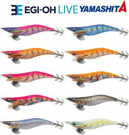 ヤマシタ(YAMASHITA) エギ王 LIVE ベーシック 2.0号 【ネコポス配送可】