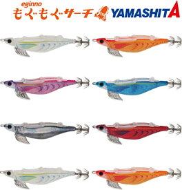 ヤマシタ(YAMASHITA) エギーノ もぐもぐサーチ 3.2号 【ネコポス配送可】