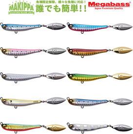 【2020年新色追加】メガバス(Megabass) マキッパ 10g 【ネコポス配送可】