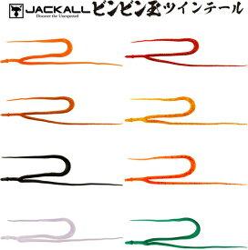 ジャッカル(JACKALL) ビンビンワームネクタイ ツインテール 【ネコポス配送可】