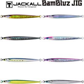 ジャッカル(JACKALL) バンブルズジグ セミロング 180g 【ネコポス配送可】