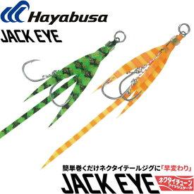 ハヤブサ(Hayabusa) ジャックアイ アシストフック ネクタイチューン フィッシュテール FS580 【ネコポス配送可】