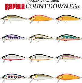 【2020年ソルトカラー追加】ラパラ(Rapara) カウントダウン エリート CDE75 【ネコポス配送可】