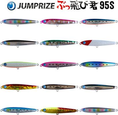 ジャンプライズ(JUMPRIZE)ぶっ飛び君95S【ネコポス配送可】