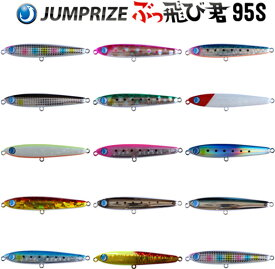 ジャンプライズ(JUMPRIZE) ぶっ飛び君 95S 【ネコポス配送可】