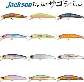 【2020年新色追加】ジャクソン(Jackson) ピンテール サゴシチューン 28g 【ネコポス配送可】