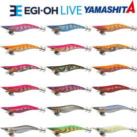 ヤマシタ(YAMASHITA) エギ王 LIVE ベーシック 2.5号 【ネコポス配送可】