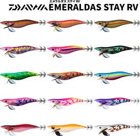 【2020年新色追加】ダイワ(Daiwa) エメラルダス ステイ RV 3.0号 【ネコポス配送可】