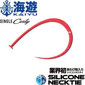 海遊(KAIYU) 海神シリコンネクタイ シングルカーリー 【ネコポス配送可】