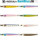 ジャッカル(JACKALL) バンブルズジグTG SLJ 60g 【ネコポス配送可】