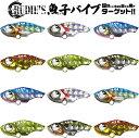 ルーディーズ(RUDIE'S) 魚子バイブ 2.5g 【ネコポス配送可】