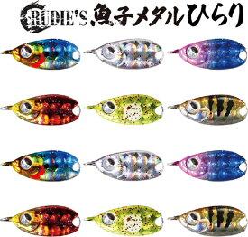 ルーディーズ(RUDIE'S) 魚子メタル ひらり 2g 【ネコポス配送可】