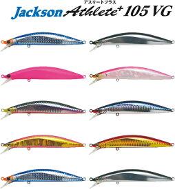 ジャクソン(Jackson) アスリート+ 105SVG 【ネコポス配送可】