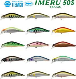 ティムコ(TIEMCO) イメル 50S 【ネコポス配送可】