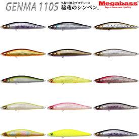 メガバス(Megabass) ゲンマ 110S 29g 【ネコポス配送可】