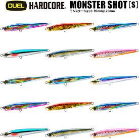 デュエル(DUEL) ハードコア モンスターショット 95mm 【ネコポス配送可】