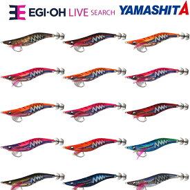 【2019年新製品】ヤマシタ(YAMASHITA) エギ王 LIVE サーチ 3.0号 【ネコポス配送可】