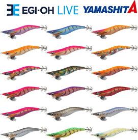 【エントリーでP10倍確定!19日20時〜】ヤマシタ(YAMASHITA) エギ王 LIVE ベーシック 2.5号 【ネコポス配送可】