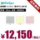 シミズ(Shimizu) 鮎替網 ナイロン (袋ダモ) 20F (2mm目) 36cm
