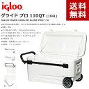 【送料無料】igloo(イグロー/イグルー) クーラーボックス グライドプロ 110QT (104L)