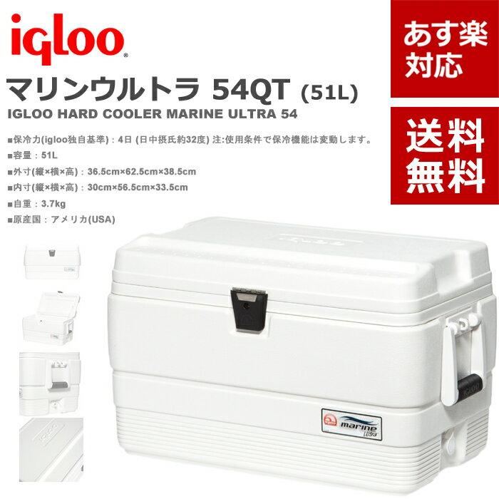 【あす楽対応】【送料無料】igloo(イグロー/イグルー) クーラーボックス マリンウルトラ 54QT (51L)