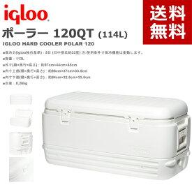 【あす楽対応】【送料無料】igloo(イグロー/イグルー) クーラーボックス ポーラー 120QT (114L)