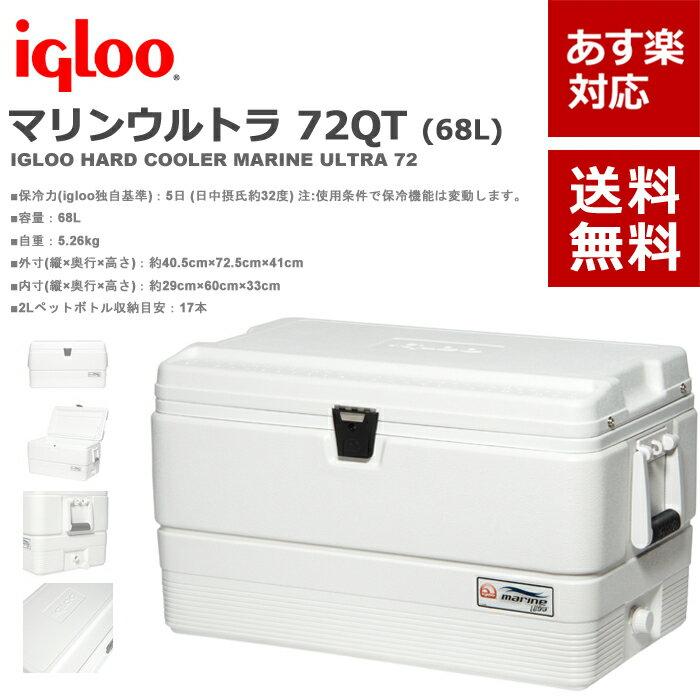 【あす楽】【送料無料】igloo(イグロー/イグルー) クーラーボックス マリンウルトラ 72QT (68L)