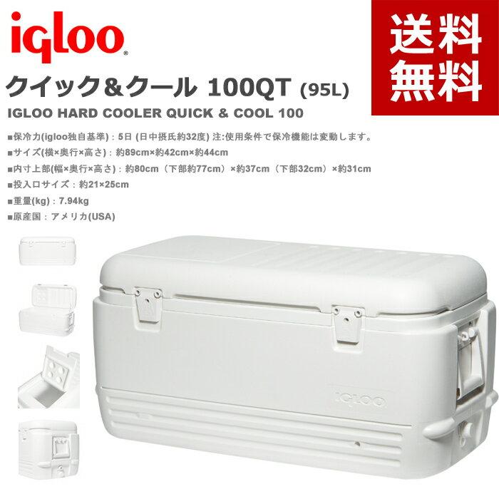 【送料無料】igloo(イグロー/イグルー) クーラーボックス クイック&クール 100QT (95L)