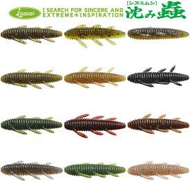 一誠(issei) 沈み蟲 2.2インチ 【ネコポス配送可】