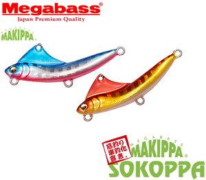 メガバス(Megabass) ソコッパ 40g 【ネコポス配送可】
