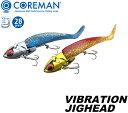 【お一人様1色につき1個まで】コアマン(COREMAN) VJ-28 バイブレーションジグヘッド 28g 【ネコポス配送可】