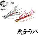 ルーディーズ(RUDIE'S) 魚子ラバ 2g 【ネコポス配送可】