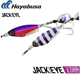 ハヤブサ(Hayabusa) ジャックアイ 太刀スピン FS418 40g 【ネコポス配送可】