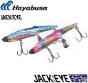 ハヤブサ(Hayabusa) ジャックアイ マキマキバイブ FS439 40g 【ネコポス配送可】