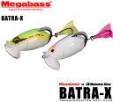 メガバス(Megabass) BATRA-X 【ネコポス配送可】
